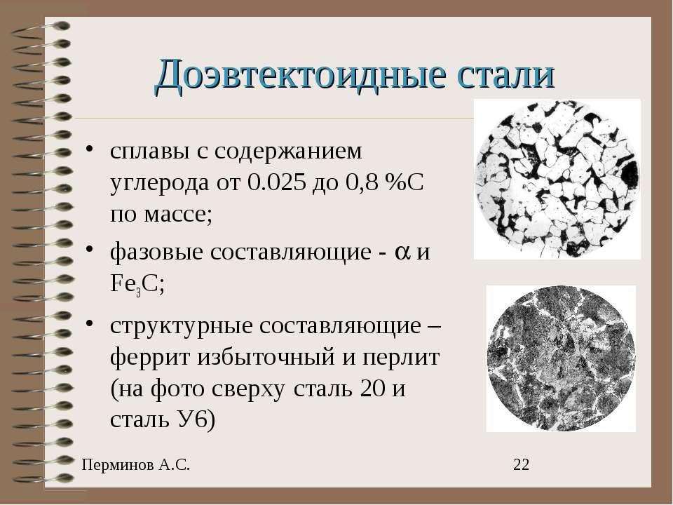 Доэвтектоидные стали сплавы с содержанием углерода от 0.025 до 0,8 %С по масс...