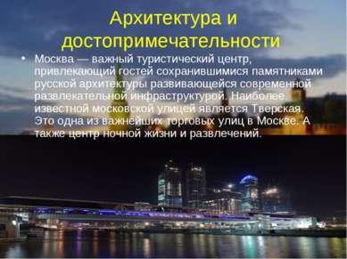 Архитектура и достопримечательности Москва— важный туристический центр, прив...