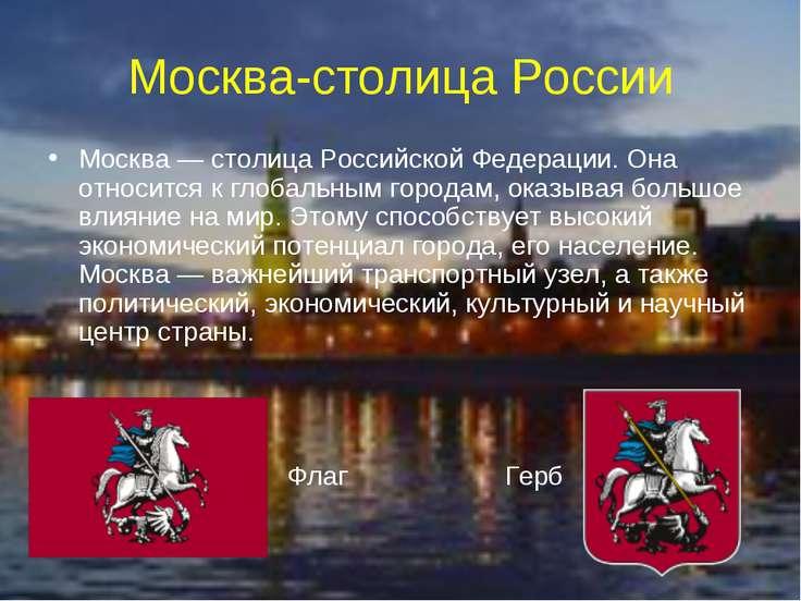 Москва-столица России Москва — столица Российской Федерации. Она относится к ...