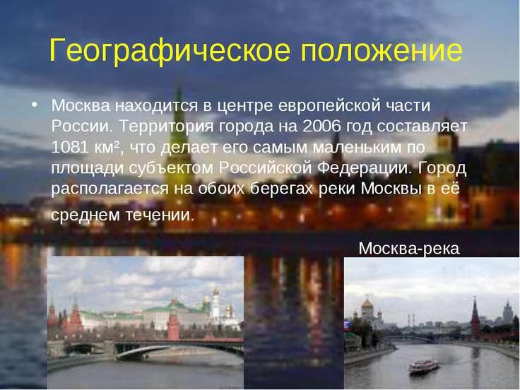 Географическое положение Москва находится в центре европейской части России. ...