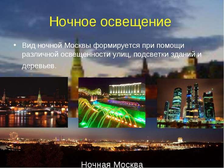 Ночное освещение Вид ночной Москвы формируется при помощи различной освещенно...