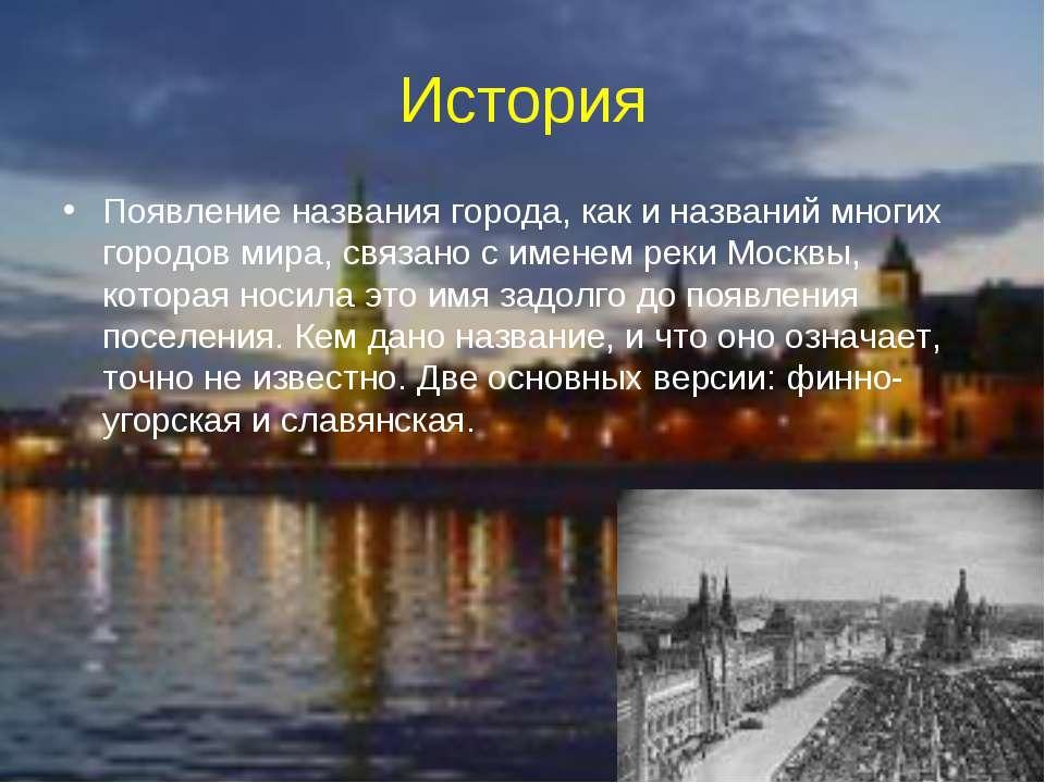 История Появление названия города, как и названий многих городов мира, связан...