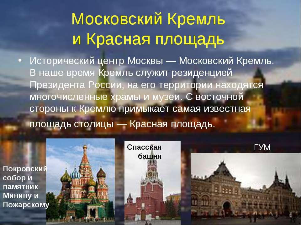 Московский Кремль и Красная площадь Исторический центр Москвы— Московский Кр...