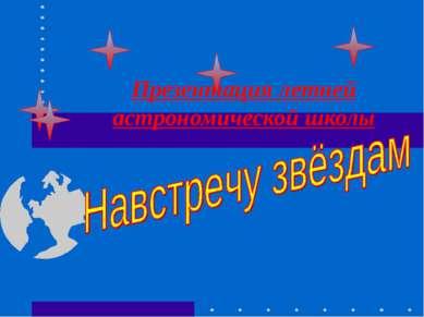 Презентация летней астрономической школы