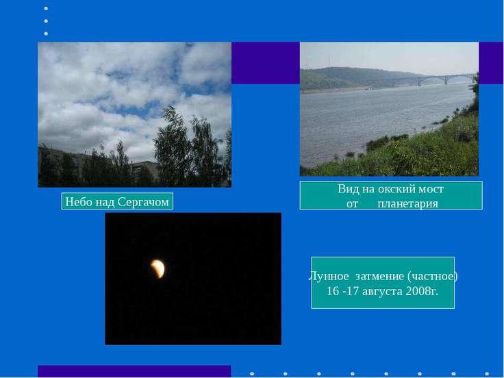 Небо над Сергачом Вид на окский мост от планетария Лунное затмение (частное) ...