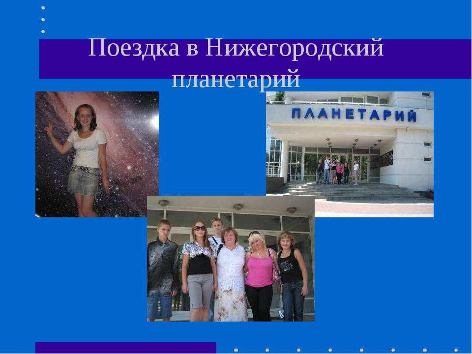 Поездка в Нижегородский планетарий
