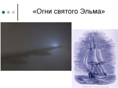 «Огни святого Эльма»