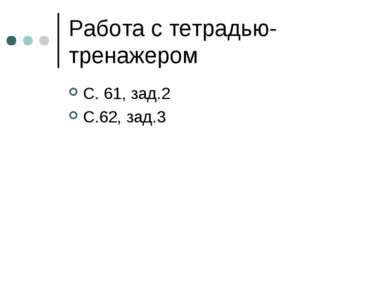 Работа с тетрадью-тренажером С. 61, зад.2 С.62, зад.3