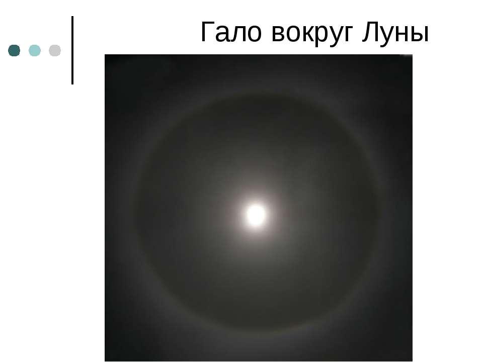 Гало вокруг Луны