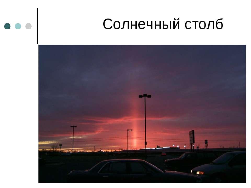 Солнечный столб