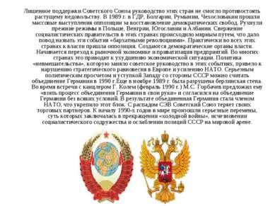 Лишенное поддержки Советского Союза руководство этих стран не смогло противос...