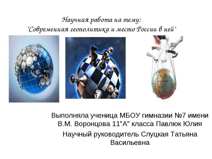 """Научная работа на тему: """"Современная геополитика и место России в ней"""" Выполн..."""