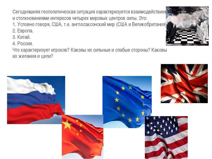 Сегодняшняя геополитическая ситуация характеризуется взаимодействием и столкн...