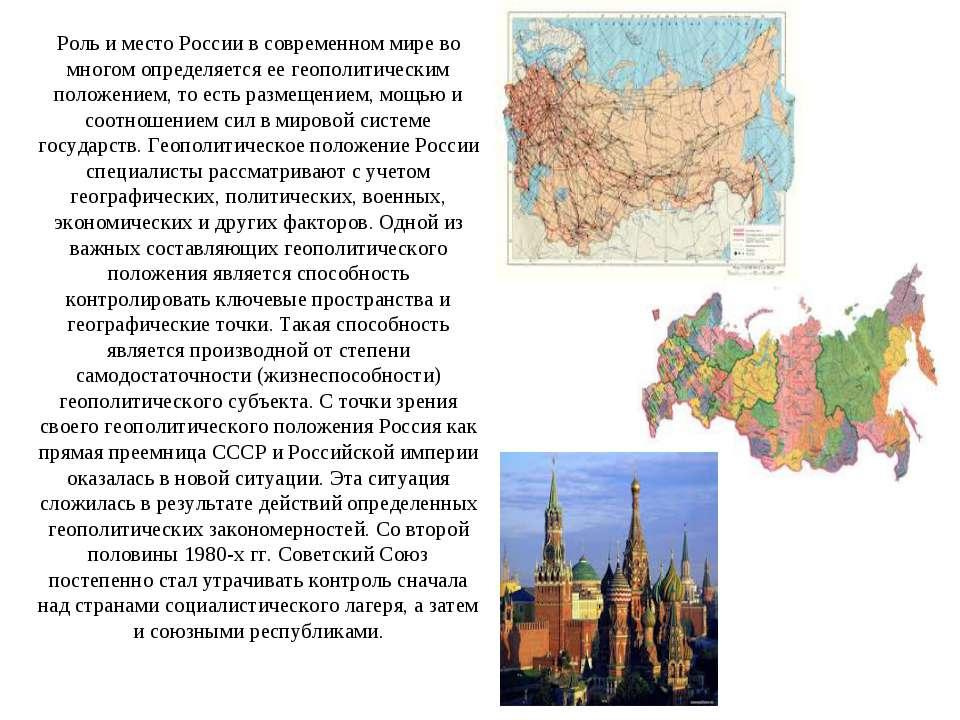 Роль и место России в современном мире во многом определяется ее геополитичес...