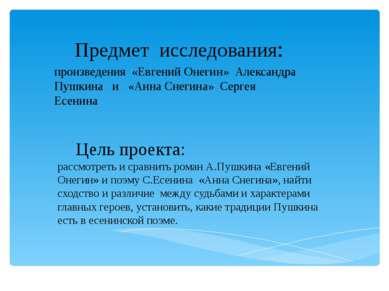 Цель проекта: рассмотреть и сравнить роман А.Пушкина «Евгений Онегин» и поэму...