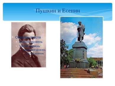 Пушкин и Есенин