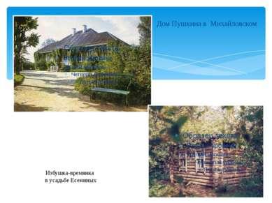 Избушка-времянка в усадьбе Есениных Дом Пушкина в Михайловском