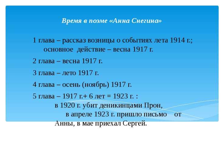 Время в поэме «Анна Снегина» 1 глава – рассказ возницы о событиях лета 1914 г...