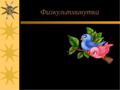 Физкультминутка Ох, летели птички. Птички невелички, Аленький, беленький, роз...