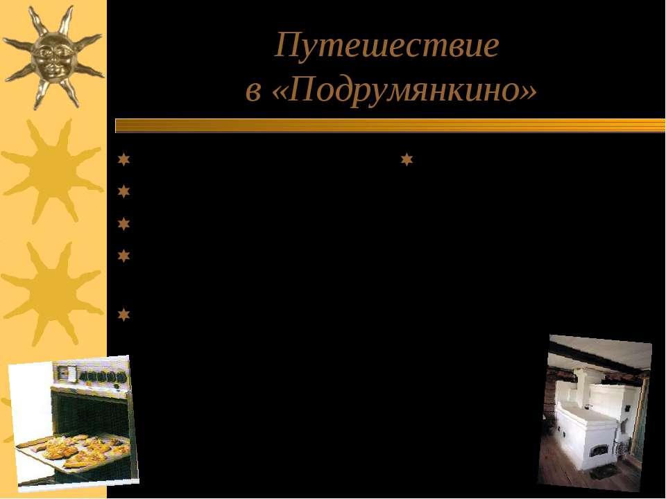 Путешествие в «Подрумянкино» Воздушная сушка. Сушка в печи. Сушка духовом шка...