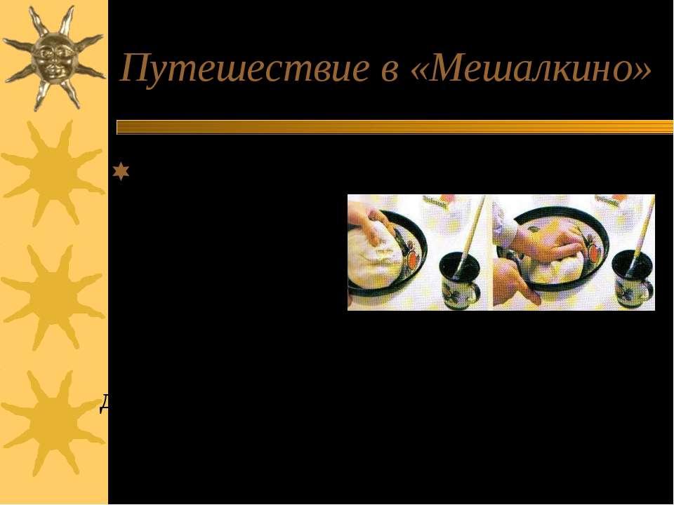 Путешествие в «Мешалкино» 300 гр. муки (2 стакана) 300 гр. соли (1 стакан) 20...