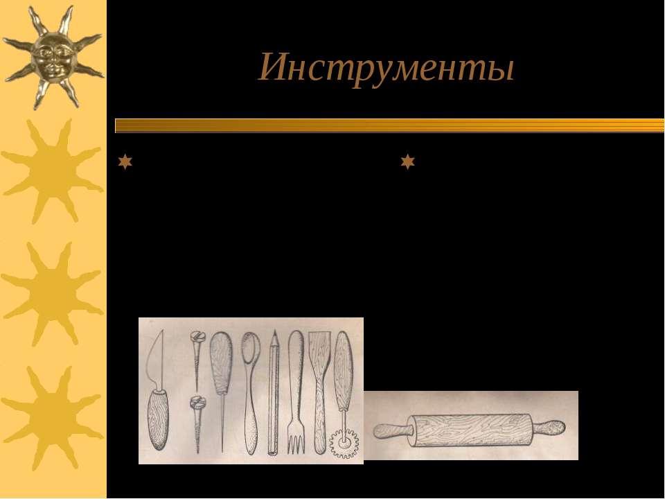 Инструменты Доска подкладочная, скалка, стеки, нож, формочки для печенья, нас...
