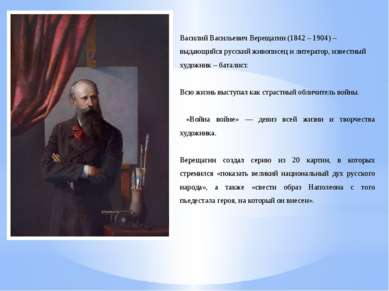 Василий Васильевич Верещагин (1842 – 1904) – выдающийся русский живописец и л...