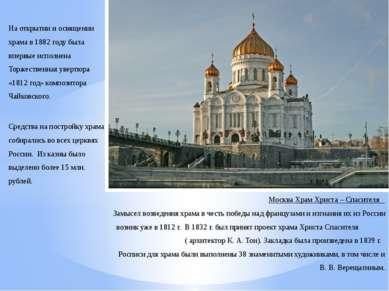 На открытии и освящении храма в 1882 году была впервые исполнена Торжественна...