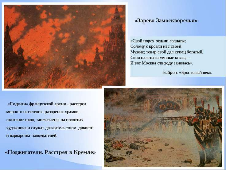 «Зарево Замоскворечья» «Поджигатели. Расстрел в Кремле» «Подвиги» французской...