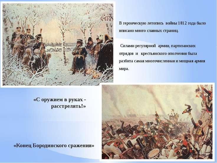 «С оружием в руках - расстрелять!» «Конец Бородинского сражения» В героическу...
