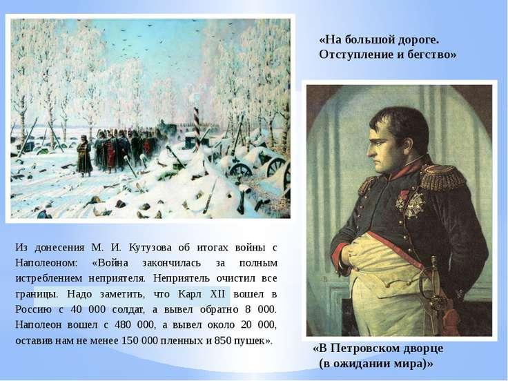 «В Петровском дворце (в ожидании мира)» Из донесения М. И. Кутузова об итогах...