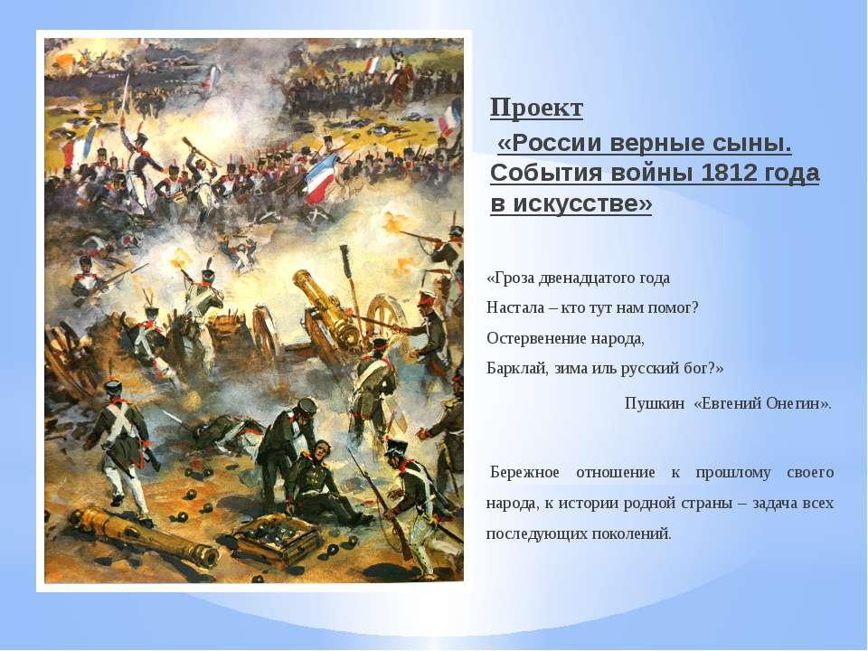 Проект «России верные сыны. События войны 1812 года в искусстве» «Гроза двена...