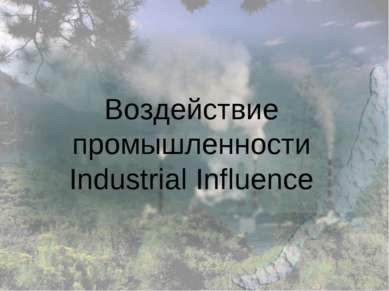 Воздействие промышленности Industrial Influence