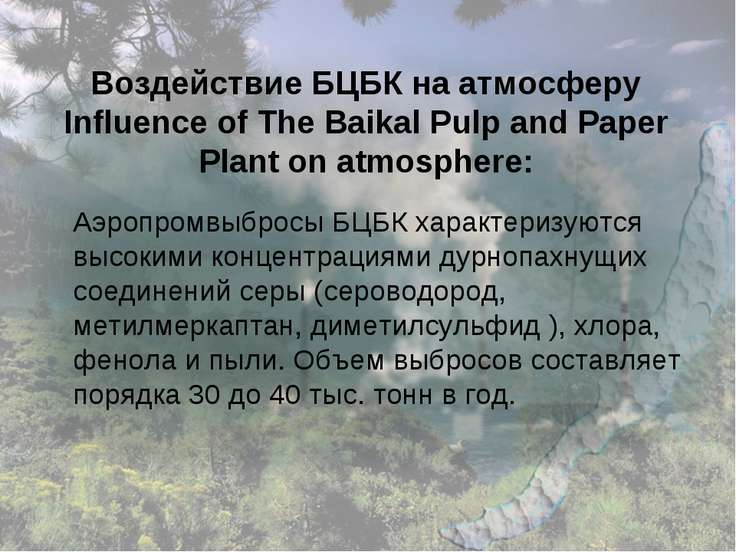 Воздействие БЦБК на атмосферу Influence of The Baikal Pulp and Paper Plant on...