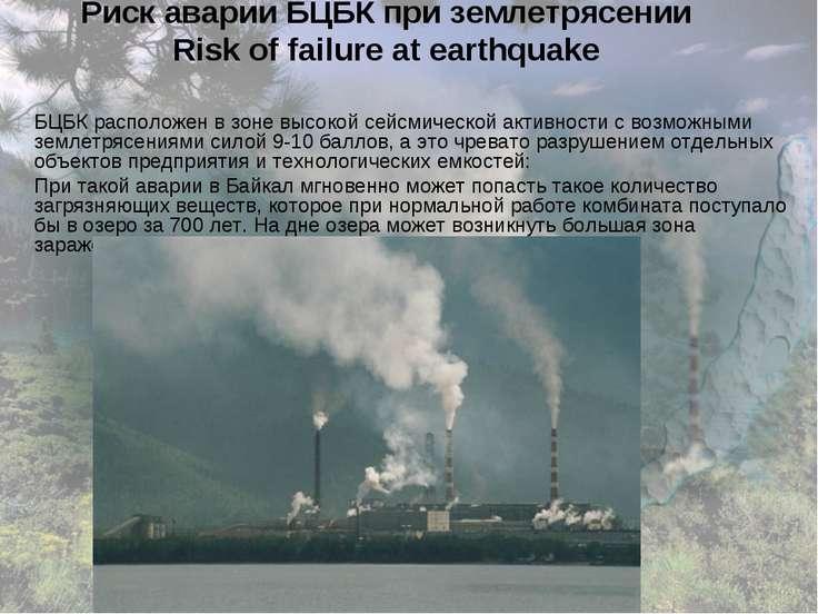 Риск аварии БЦБК при землетрясении Risk of failure at earthquake БЦБК располо...