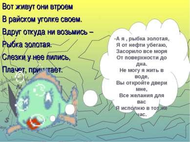 Вот живут они втроем В райском уголке своем. Вдруг откуда ни возьмись – Рыбка...