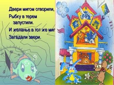 Двери мигом отворили, Рыбку в терем запустили. И желанье в тот же миг Загадал...