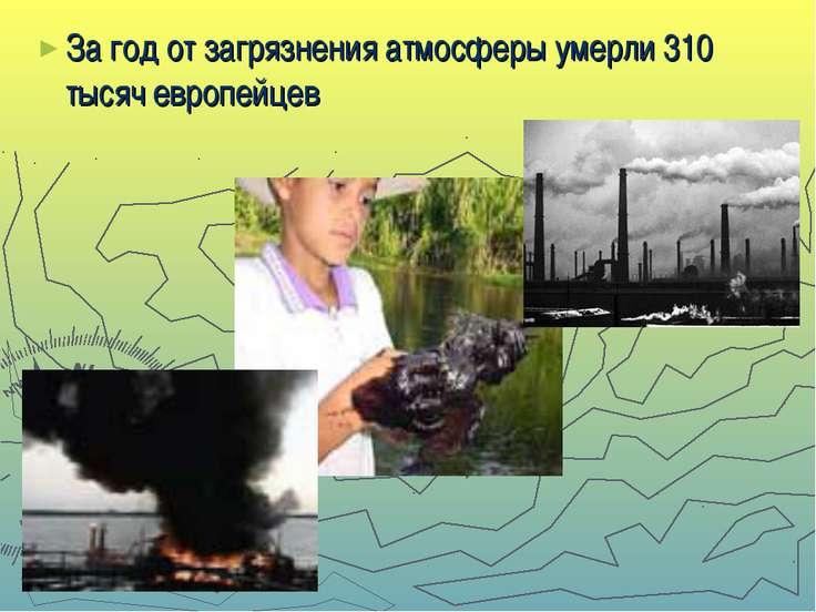 За год от загрязнения атмосферы умерли 310 тысяч европейцев