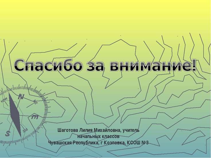 Шаготова Лилия Михайловна, учитель начальных классов Чувашская Республика, г ...