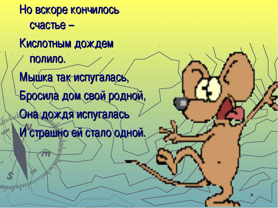 Но вскоре кончилось счастье – Кислотным дождем полило. Мышка так испугалась, ...