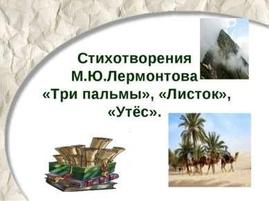 Стихотворения М.Ю.Лермонтова «Три пальмы», «Листок», «Утёс».