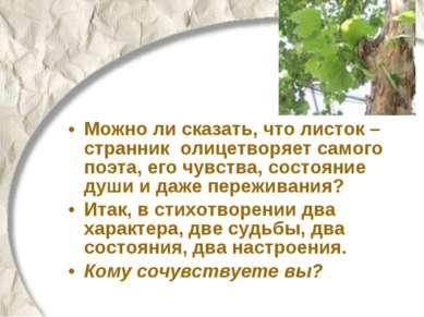 Можно ли сказать, что листок – странник олицетворяет самого поэта, его чувств...