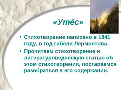 «Утёс» Стихотворение написано в 1841 году, в год гибели Лермонтова. Прочитаем...