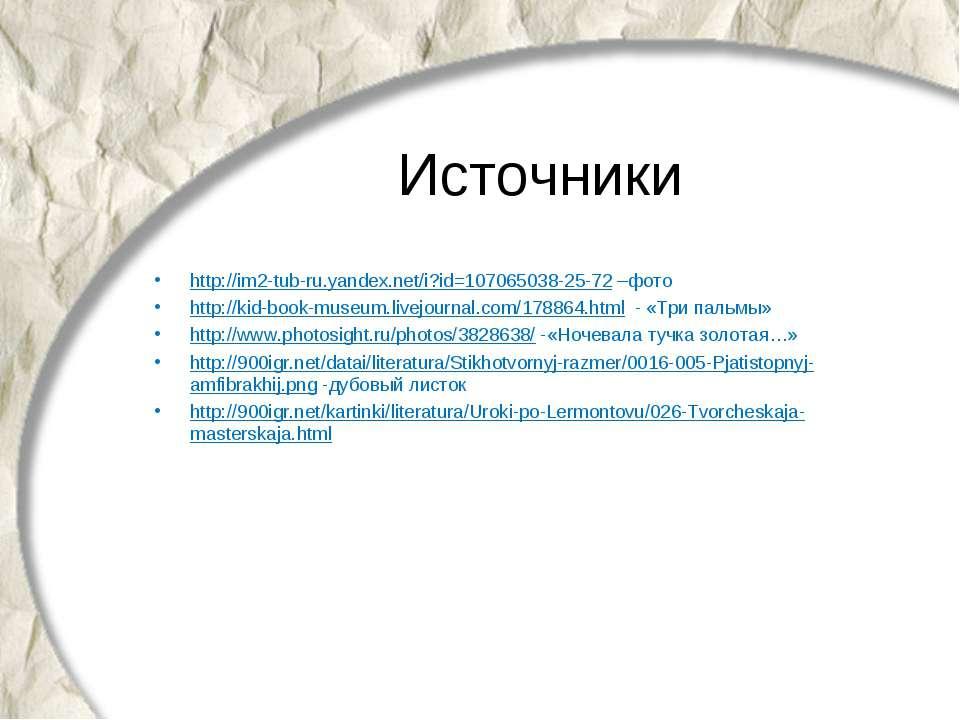 Источники http://im2-tub-ru.yandex.net/i?id=107065038-25-72 –фото http://kid-...