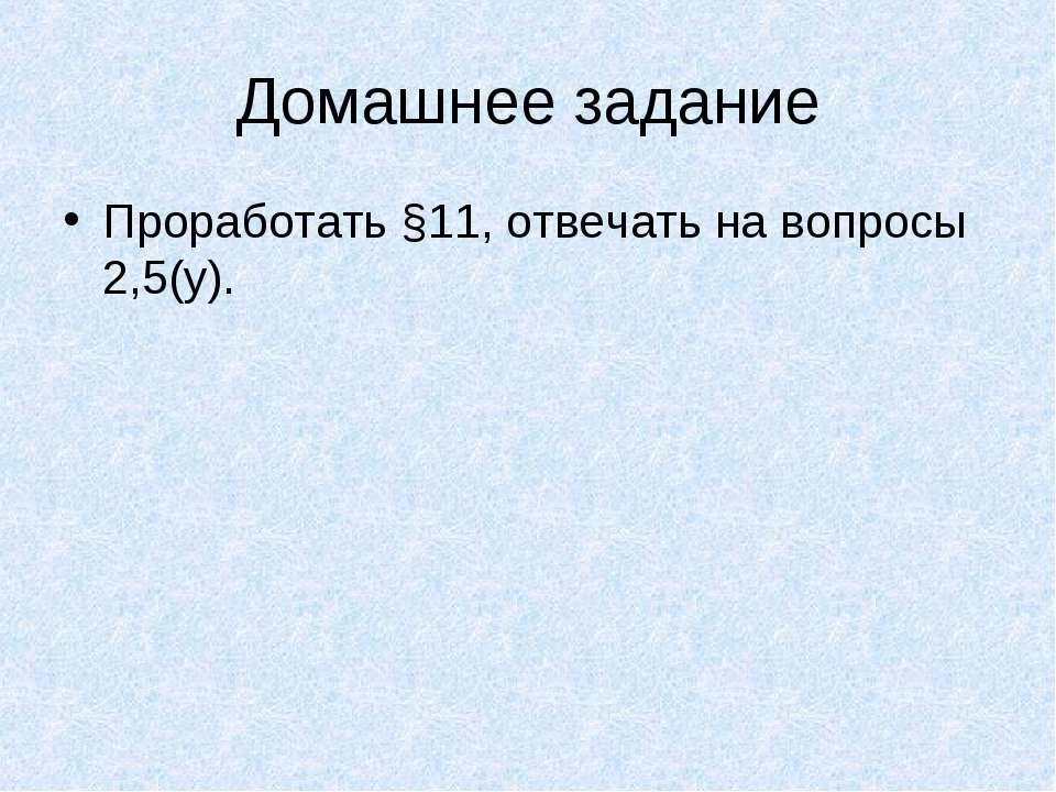 Домашнее задание Проработать §11, отвечать на вопросы 2,5(у).