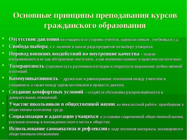 Основные принципы преподавания курсов гражданского образования Отсутствие дав...