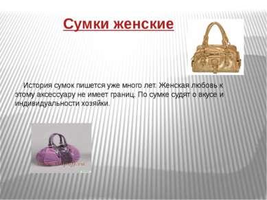 История сумок пишется уже много лет. Женская любовь к этому аксессуару не...