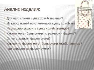 Анализ изделия: Для чего служит сумка хозяйственная? Из каких тканей изготавл...