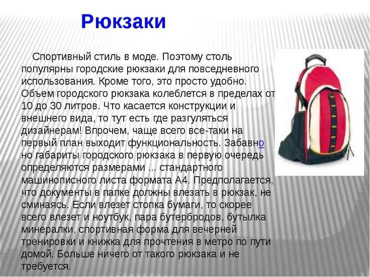 Спортивный стиль в моде. Поэтому столь популярны городские рюкзаки для...