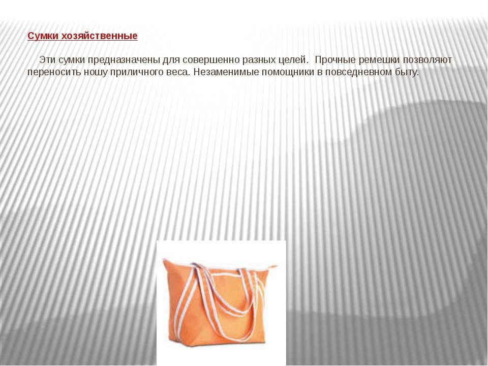Сумки хозяйственные  Эти сумки предназначены для совершенно разных целей....